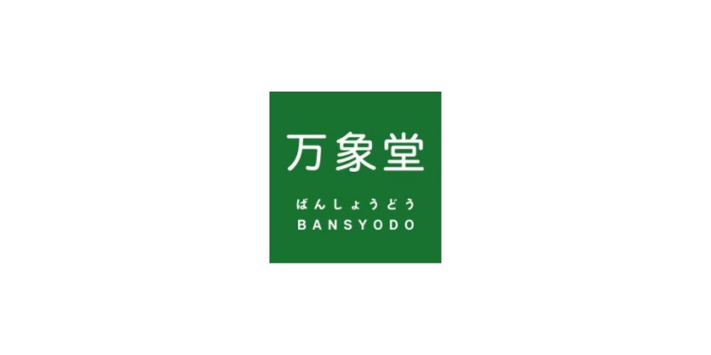 万象堂ロゴ