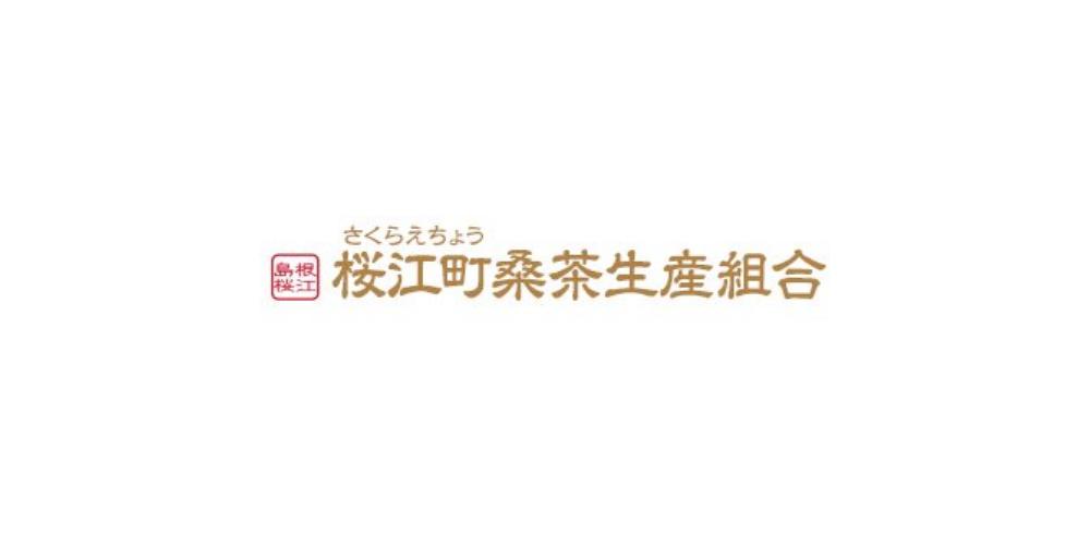 桜江町桑茶生産組合