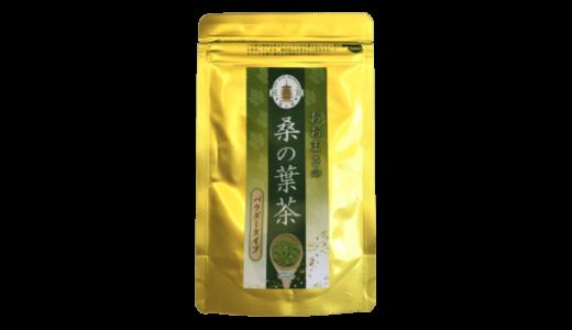 「おおまさの桑の葉茶」の商品詳細